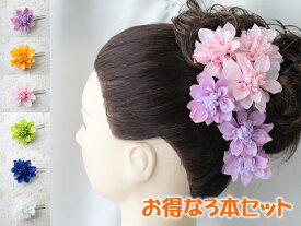 花 3本セット【人気】ヘアアクセサリー ダリア HAC-51 ヘアピン 造花 髪飾り ヘアアクセ 結婚式 成人式 Uピン オニピン