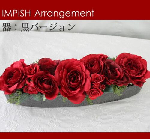 アーティフィシャルフラワー(造花)アレンジ中M-208f