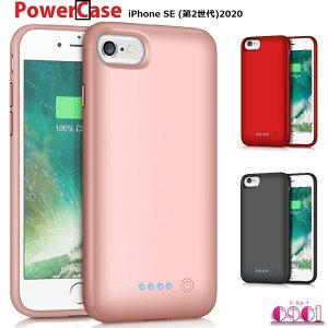 iPhone SE(第2世代)対応 バッテリー内蔵ケース iphone se iphone se バッテリーケース iphone se2 バッテリーケース バッテリーケース 充電ケース iphone SE ケース iPhoneSE ケース バッテリー 大容量 急速