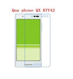 KYV42 Qua phone QX DIGNO V ブルーライトカットガラスフィルム 目に優しい 透過率98% 超極0.26mm 貼り付けセット充実