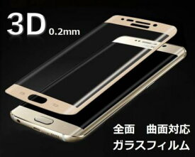 Galaxy S6 edge ガラスフィルム S6 edge フィルム 専用 3D 全面 5.1インチ softbank au SCV31 docomo SC-04G フィルム Samsung ギャラクシー S6 エッジ 液晶保護フィルム【ゴールド】scv31 フィルム