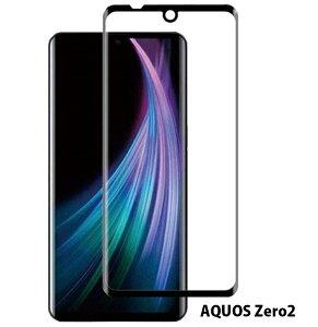 AQUOS Zero2 SH-01M SHV47 指紋認証対応 ケースに干渉しない アクオス ゼロツー アクオスゼロ2 スマホフィルム カバー 耐衝撃 ブラック 3D曲面全面 aquoszero2 sh01m