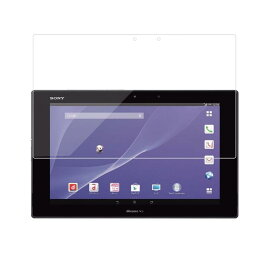 Xperia Z2 Tablet SONY SO-05F docomo SOT21 au 専用 タブレット ガラス フィルム厚さ0.33mm 2.5D 硬度9H 飛散防止 指紋防止 自動吸着