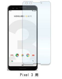 Google Pixel 3 強化ガラスフィルム pixel3 フィルム pixel3 ガラスフィルム グーグル ピクセル3 強化ガラスフィルム 透明 98% 9H 硬度 2.5D 極薄 0.26MM 貼り付けセット充実