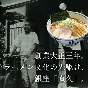 【東京ラーメン】銀座・直久しなそば8人前(醤油ラーメン)【楽ギフ_のし】(ラーメン、誕生日プレゼント、伝統、歴史、しょうゆ、老舗、人気、お手軽、極上、ギフト、支那そば、しなそば、ベストセラー、昔なつかしい味)