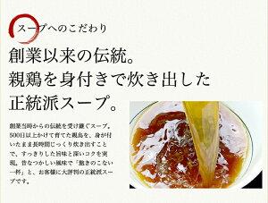 【東京ラーメン】銀座・直久「こく旨醤油らーめん6人前」