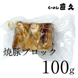 焼豚ブロック100g | ラーメン らーめん チャーシュー 叉焼 焼豚 支那そば 具材 お家 自宅