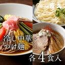 【お中元】冷し中華&つけ麺セット 各4食 生麺 具材付き | ギフト 熨斗 冷やし中華 御礼 お礼 のし セット 誕生日プレ…