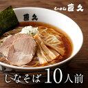 しなそば10人前 お歳暮 御歳暮 ギフト 生麺 具材付き 東京 醤油らーめん 熨斗 ラーメン らーめん 御礼 お礼 のし 誕生…