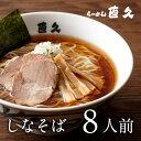 しなそば 8人前 生麺 具材付き   鶏ガラ 醤油ラーメン ギフト 熨斗 ラーメン らーめん 御礼 お礼 のし セット 誕生日…
