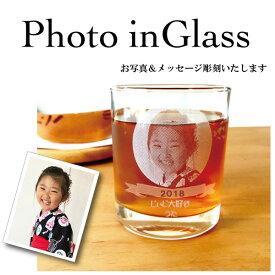 写真入り_グラス-【名入れ】 【グラス】【写真】【エッチング 彫刻グラス】【メッセージ】【ギフト】【グラス プレゼント】彫刻 写真入り 名前入り プレゼント 還暦 父の日 孫