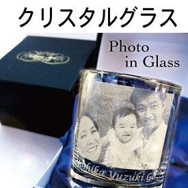写真入り_クリスタルグラス-L-【名入れ】 【クリスタルグラス】【写真】【エッチング 彫刻グラス】【メッセージ】【ギフト】【グラス プレゼント】写真入れ 【還暦 出産祝い】