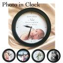 写真入り時計 写真入り 名入れ オリジナル 時計 掛け時計 インテリア 出産祝い かけ時計 プレゼント 写真入…