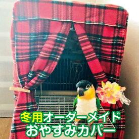オーダーメイド おやすみカバー ケージカバー 鳥かごカバー 冬用 (ナイトカバー 防風 アクリル ケース 鳥 うさぎ 犬 猫 うさぎ インコ モモンガ バード)