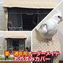 オーダーメイド おやすみカバー ケージカバー 鳥かごカバー 夏・通年用 (ナイトカバー 防風 アクリル ケース 鳥 うさ…