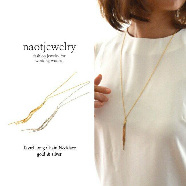 ネックレス シルバー レディース ゴールド ギフト プレゼント 贈り物 シンプル 記念日 : Tassel Long Chain Necklace