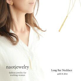 レディース ネックレス ゴールド シルバー ロング ギフト プレゼント naotjewelry Long Bar Necklace