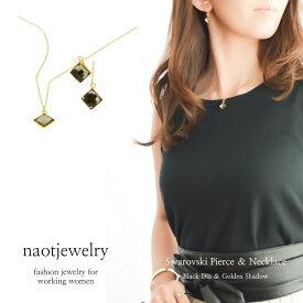 レディース スワロフスキー ブラックダイヤ ゴールデンシャドウ ピアス ネックレス セット イヤリング 痛くない 華奢 シンプル naotjewelry Swarovski Pierce & Necklace
