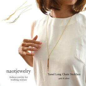 レディース タッセル ネックレス ゴールド シルバー naotjewelry Tassel Long Chain Necklace