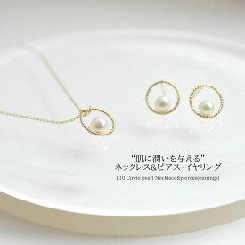 レディース 金属アレルギー K10 チェーン ネックレス パールピアス 1粒 スタッド ゴールド naotjewelry 肌の潤いを与えるネックレス&ピアス(イヤリング)10金 限定価格2点セット