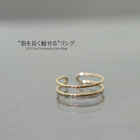 レディース K10 リング 指輪 フリーサイズ ゴールド naotjewelry 指を長く魅せるリング 10金