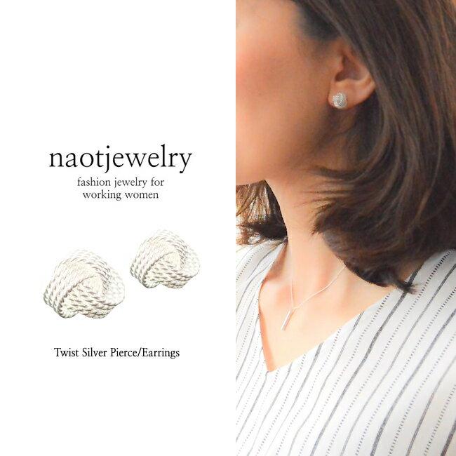 naotjewelry Twist Silver Pierce/Earrings レディース 楽天ランキング1位 ピアス ノンホールピアス シルバー Silver 925 イヤリング 痛くない 華奢 シンプル