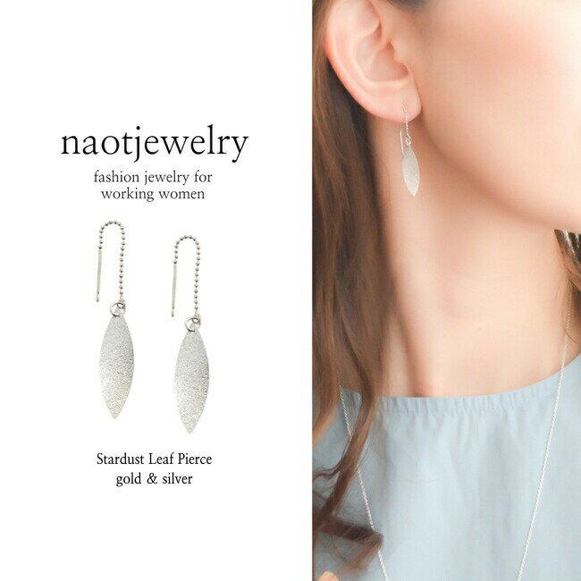 【半額! スーパーSALE!】naotjewelry Stardust Leaf Pierce(gold & silver) レディース リーフ フック アメリカン ピアス ゴールド シルバー 華奢 シンプル