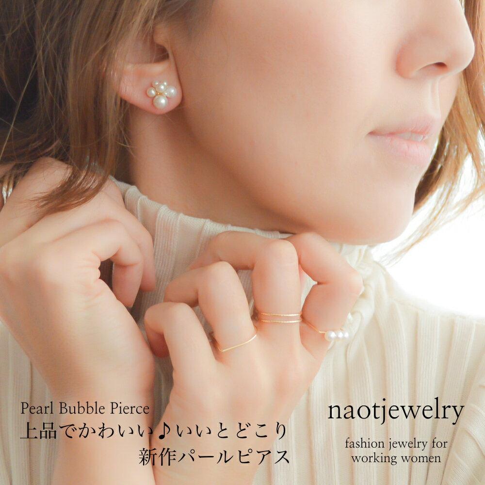 上品でかわいい♪いいとこどり新作パールピアス naotjewelry Pearl Bubble Pierce レディース ピアス パール シンプル アレルギー対応