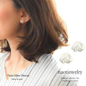 レディース 楽天ランキング1位 ピアス ノンホールピアス シルバー ゴールド Silver 925 イヤリング 痛くない 華奢 シンプル naotjewelry Twist Silver Pierce/Earrings