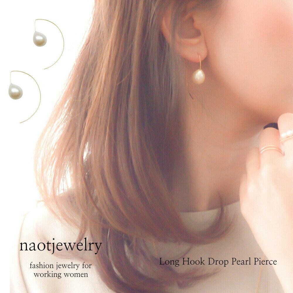 naotjewelry Long Hook Drop Pearl Pierce レディース パールピアス ゴールド シンプル