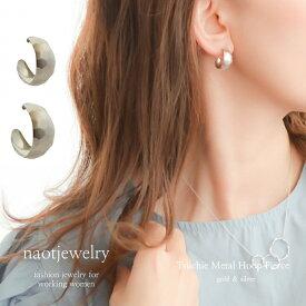 レディース ピアス 金属アレルギー チタン ゴールド 18k シルバー イヤリング シンプル naotjewelry Tsuchime Metal Hoop Pierces