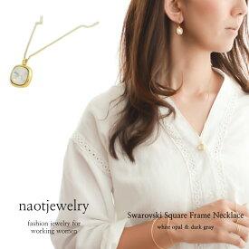 レディース スワロフスキーホワイトオパール ネックレス ゴールド naotjewelry Swarovski Square Frame Necklace (white opal & dark gray)
