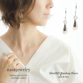 レディース シルバー925 ピアス ティアドロップ イヤリング 痛くない 華奢 シンプル naotjewelry Teardrop Pierces