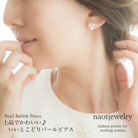 レディース ピアス イヤリング パール アレルギー対応 セカンドピアス シンプル 上品でかわいい♪いいとこどりパールピアス naotjewelry Pearl Bubble Pierce