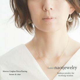 ギフト レディース ピアス ゴールド イヤリング シンプル ママ友 プレゼント naotjewelry Marron Cutglass Pierce/Earring(brown&clear)