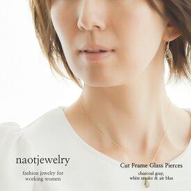 レディース ピアス ノンホール 華奢 シンプル ギフト プレゼント naotjewelry Cut Frame Glass Pierces
