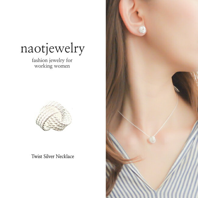 naotjewelry Twist Silver Necklace レディース ネックレス シルバー Silver 925