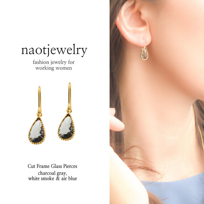 naotjewelry Cut Frame Glass Pierces レディース ピアス 華奢 シンプル