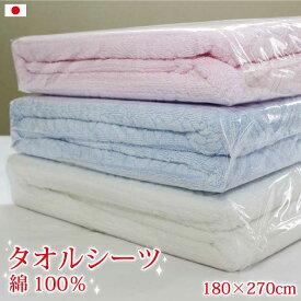 タオルシーツ 日本製 綿100% パイルシーツ ふんわり 通年使えます タオル シーツ ホワイト ブルー ピンク セミダブル 〜 ダブル サイズ 180×270cm