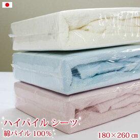 タオルシーツ 日本製 セミ ダブル ハイパイル タオル フラット シーツ 綿 100% パイルシーツ 綿パイル フラットシーツ 敷きふとん 敷き布団 マットレス 無地 ホワイト ピンク ブルー 180×260cm