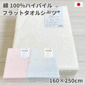 タオルシーツ 日本製 シングル ハイパイル タオル フラット シーツ 綿 100% パイルシーツ 綿パイル フラットシーツ 敷きふとん 敷き布団 マットレス 無地 ホワイト ピンク ブルー 160×250cm