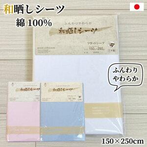 日本製和晒フラットシーツSシングル綿100%天然素材無地色ホワイトピンクブルー150×250cm