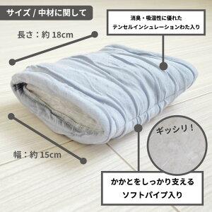 プラウシオン足首まくら【フッピ】日本製足枕かかと枕踵枕脹脛枕ふくらはぎ枕血流改善オーガニックコットン綿100%女性用サイズ