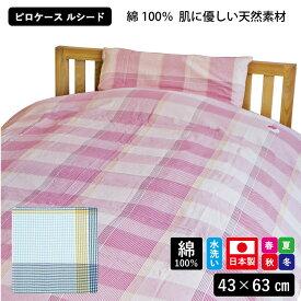 日本製 枕カバー 43×63 綿 100% ピロケース ルシード チェック ピンク ブルー ab色