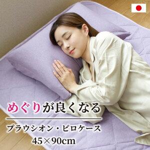日本製百歳ピロケースプラウシオンオーガニックコットン綿100%45×90cm自社製造