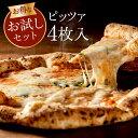 食べログ百名店『Napule(ナプレ)』のピザをご自宅で【送料込み】職人おすすめ<お試し>4枚ピッツァセット(冷凍ピザ)…
