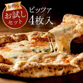 食べログ百名店『Napule(ナプレ)』のピザをご自宅で【送料込み】職人おすすめ<お試し>4枚ピッツァセット(冷凍ピザ)【無添加】【送料無料】【食品・グルメ】