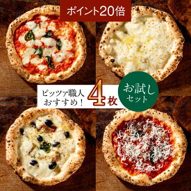 【期間限定】スーパーSALEポイント20倍!/食べログ百名店『Napule(ナプレ)』のピザをご自宅で【送料込み】職人おすすめ<お試し>4枚ピッツァセット(冷凍ピザ)【無添加】【送料無料】【食品・グルメ】
