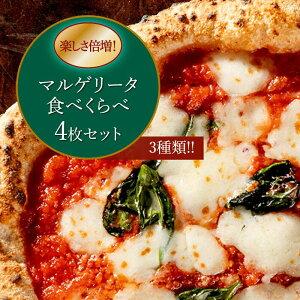 食べログ百名店『Napule(ナプレ)』の絶品ピザをご自宅で【送料込み】マルゲリータ食べくらべ4枚セット【3種類のマルゲリータを!】(冷凍ピザ)【無添加】