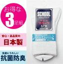 【3足組 日本製】ママ洗って!通学用 白 | 子供 靴下 | キッズソックス | 日本製 | 13-15cm 16-18cm 19-21cm 22-24cm …